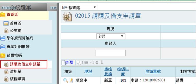 登入「行政系統」,點選「請購及借支申請單」